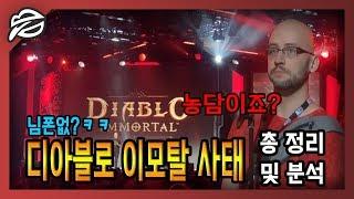 [Diablo Immortal] 디아블로 이모탈 사태 총 정리 및 분석