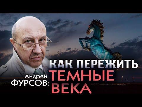 Андрей Фурсов. Незавидная