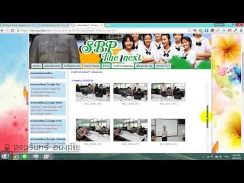 แสดงตัวอย่างภาพจาก โฟลเดอร์ Google Drive ไว้บน Google Site