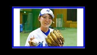 野球監督兼選手・吉田えりさん 父の助言でナックル姫|エンタメ!|NIKK...