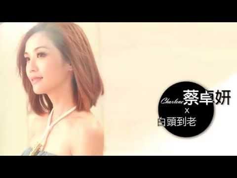 白頭到老 - 蔡卓妍 (320K CD Version) - YouTube