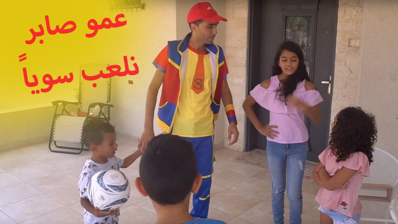 عمو صابر نلعب سوياً - Amo Saber play together