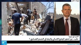 حلب.. بين تدهور الوضع الإنساني والرغبة في الحسم العسكري؟