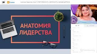 Анатомия Лидерства  Урок 7. Диана Борщенко