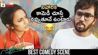 Niharika Best Comedy Scene | Suryakantham 2019 Latest Telugu Movie | Rahul Vijay | Telugu Cinema