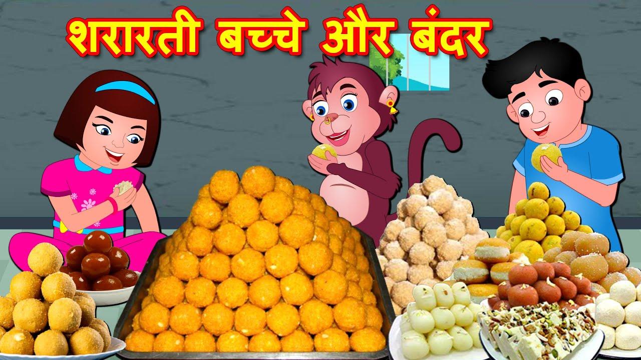शरारती बच्चे और बंदर  Naughty Bacche   Must Watch Funny Video   Hindi Kahaniya   Comedy Video
