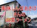 山形ラーメンチャンネル【美味しんぼあきば】さんの山菜ラーメン