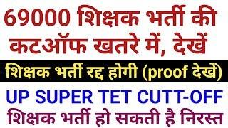 69000 शिक्षक भर्ती की कटऑफ खतरे में | UP SUPER TET CUTT-OFF NEWS 2019, CUTT-OFF NEWS