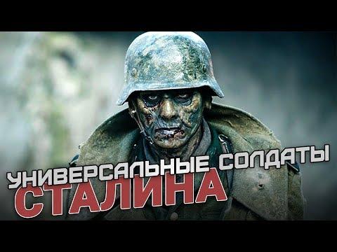 Универсальные солдаты Сталина. Рассекречено!