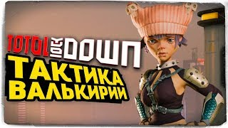 ТАКТИКА ВАЛЬКИРИИ НА ПОБЕДУ В ТОП-1 ● TOTAL LOCKDOWN