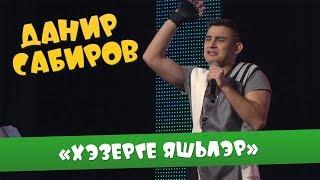 Данир Сабиров «Хэзерге яшьлэр» ( ͡° ͜ʖ ͡°) 5 СЕЗОН