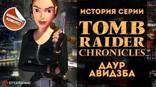 История серии. Tomb Raider, часть 5