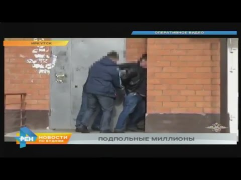 Подпольные банкиры с годовым оборотом более миллиарда рублей задержаны в Иркутске