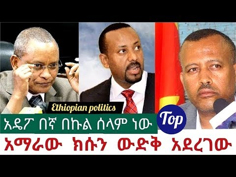 Ethiopian – አዲሱ የትግራይ ክስ በአማራው ውድቅ ተደርጓል በኛ በኩል ድንቅ ሰላም ነው / ጀግኖቹ መልሰዋል።