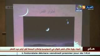 المعهد العربي الاسلامي في اليابان يعلن أن أول أيام العيد يوم الجمعة بدول شرق آسيا