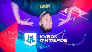 я вернулся в игру, чтобы ВЫИГРАТЬ КУБОК ФИФЕРОВ!