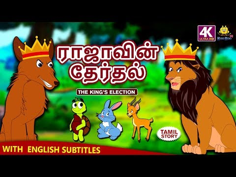 ராஜாவின் தேர்தல் - The King's Election | Bedtime Stories | Fairy Tales in Tamil | Tamil Stories