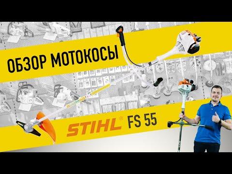 Триммер бензиновый STIHL FS 55