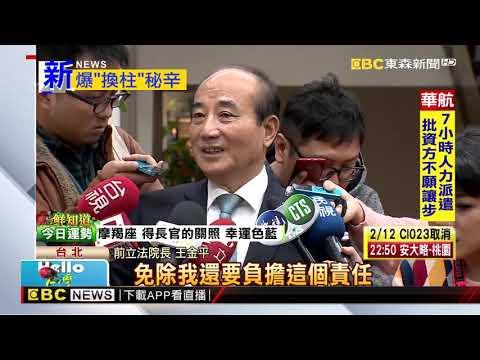 王金平爆朱六度找他選總統 朱辦:當時都婉拒