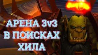 WOW Legion 7.3 АРЕНА c ВИГИ Элем шаман HD 60 FPS