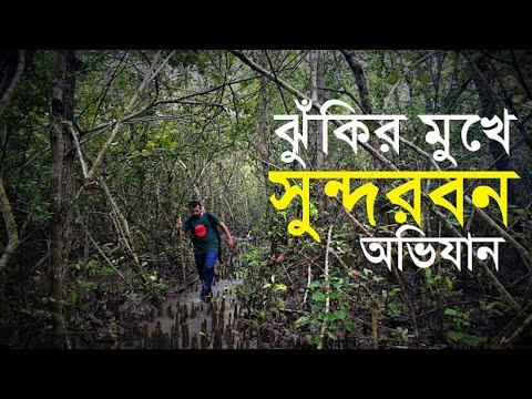 ADVENTURE THE SUNDARBANS | LARGEST MANGROVE FOREST IN THE WORLD | SARANKHOLA, BANGLADESH | TRAVEL 12