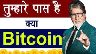 Bitocin या Cryptocurrency फायदे का सौदा या करोड़ों का घाटा?