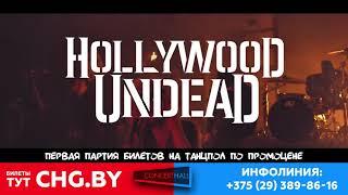 Hollywood Undead в Минске - 14.04.2018 - PrimeHall