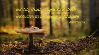 """ಯೇಸುವೆ ಸ್ತೋತ್ರ"" Christian Devotional Songs (Instrumental) - Kannada."