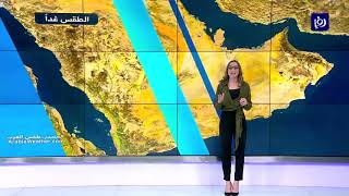 النشرة الجوية الأردنية من رؤيا 23-12-2019 | Jordan Weather