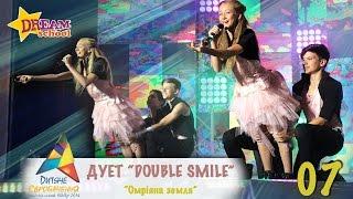 """ДУЭТ DOUBLESMILE """"ОМРІЯНА ЗЕМЛЯ"""" - JUNIOR EUROVISION 2014"""