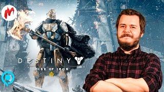 Destiny: Rise of Iron   Геймплей с Gamescom 2016