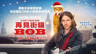 12/10【再見街貓BOB】台灣版官方正式預告|感動全球真實故事,和街貓BOB的大銀幕最後相遇!