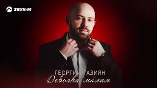 Георгий Газиян - Девочка милая   Премьера трека 2019