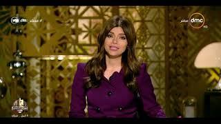 برنامج مساء dmc مع إيمان الحصري - حلقة الاحد 21-4-2019 - | الحلقة الكاملة |