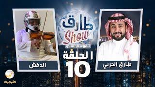برنامج طارق شو الموسم الثاني الحلقة 10 - ضيف الحلقة الدفش