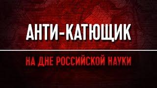Анти-Катющик