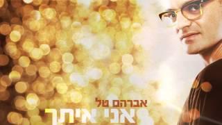 אברהם טל - אני איתך -Avraham Tal