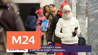 В Мосгордуме не рассматривают повышение штрафа за проезд в метро с кофе - Москва 24