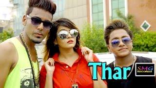 Baith Ja Na Gaila Meri Thar Mein #New Haryanvi Song 2016 #SMG Records #सुपरहिट हरयाणवी सांग