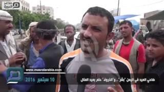 مصر العربية | ضاحي العيد في اليمن