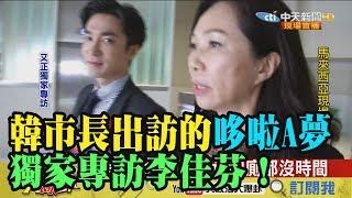 【精彩】韓市長出訪的「哆啦A夢」 獨家專訪李佳芬!