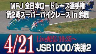2019 Rd.2 鈴鹿サーキット JSB1000・決勝レース2