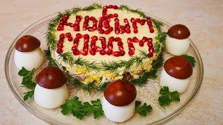 Салат на Новый год 2022 Салат С НОВЫМ ГОДОМ и закуска БОРОВИЧКИ на  праздничный стол