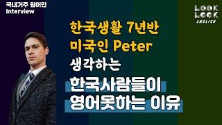 ★ 원어민 Peter 가 말하는 한국인이 영어를 못하는 이유 |인터뷰 시리즈||룩룩잉글리쉬