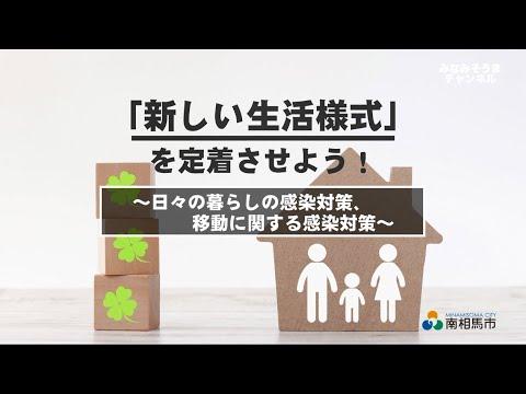 生活 福島 新しい 県 様式