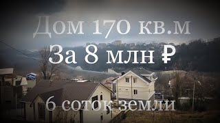 Какие цены на дома в Центральном Сочи❓