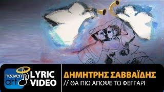 Μίμης Πλέσσας Ft. Δημήτρης Σαββαΐδης - Θα Πιω Απόψε Το Φεγγάρι (Official Lyric Video HQ)