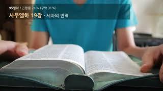 [성경통독 95일차] 사무엘하 19~21장