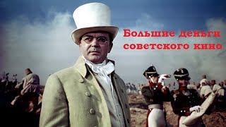 Большие деньги советского кино