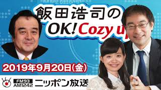 Download lagu 宮家邦彦 2019年9月20日 金 飯田浩司のOK Cozy up MP3